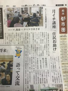 熊日新聞に載りました!!!!