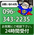 お気軽にお電話下さい。TEL:096-343-2235