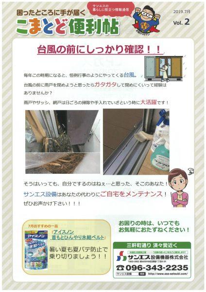 こまとど便利帖201907