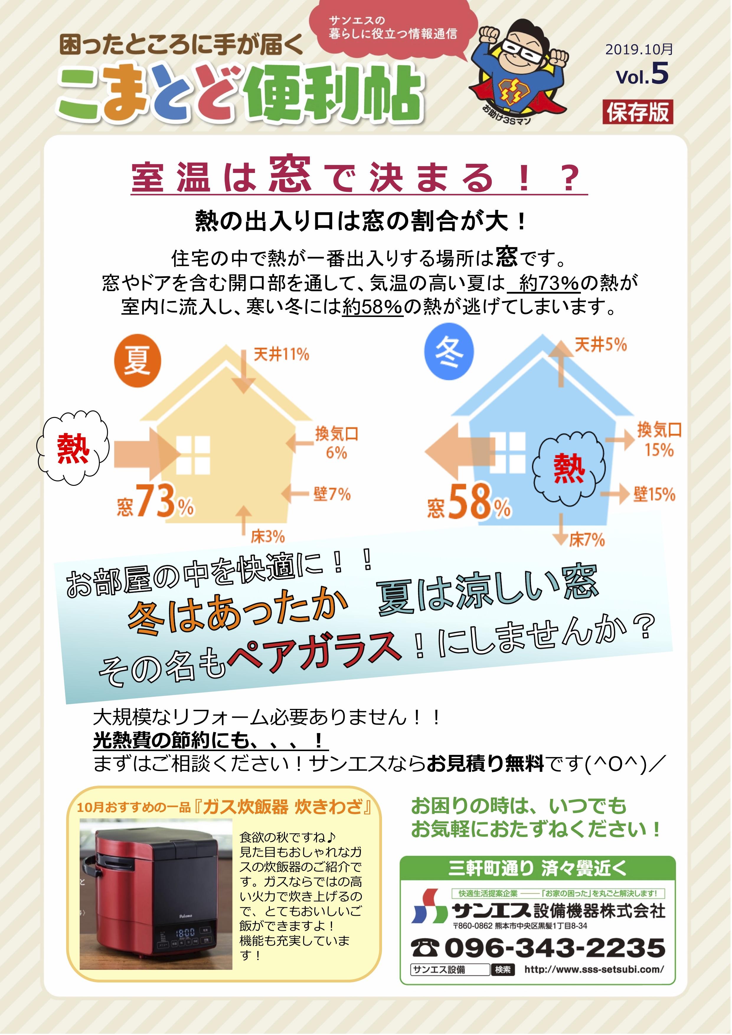 こまとど便利帖201908
