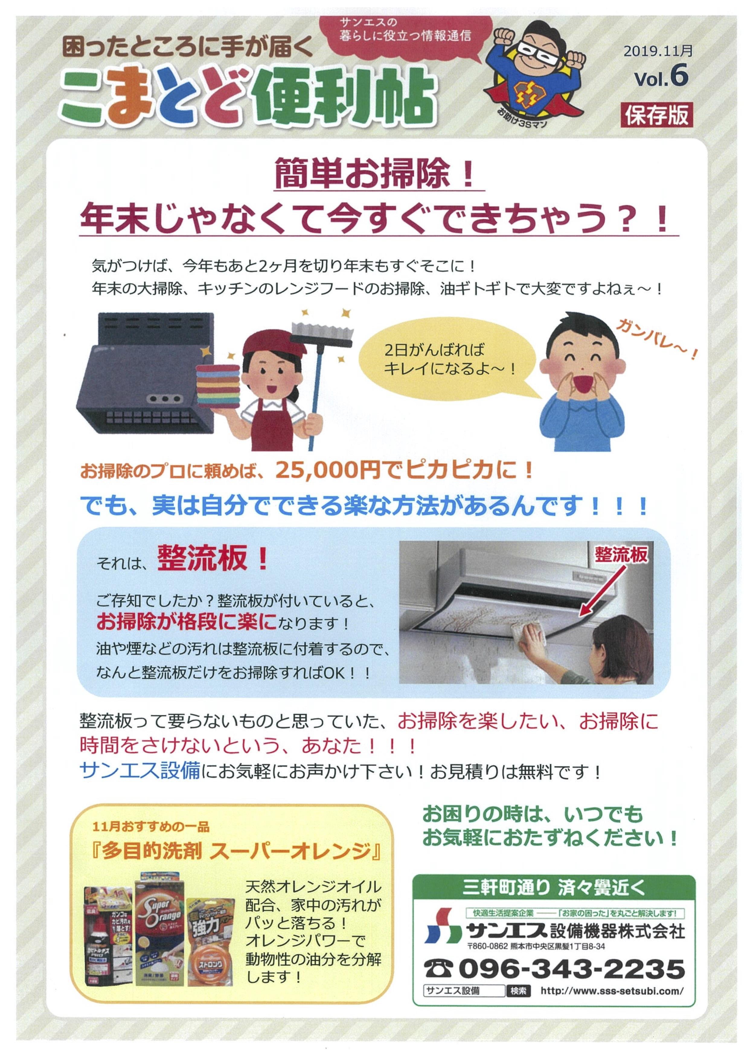 こまとど便利帖201911