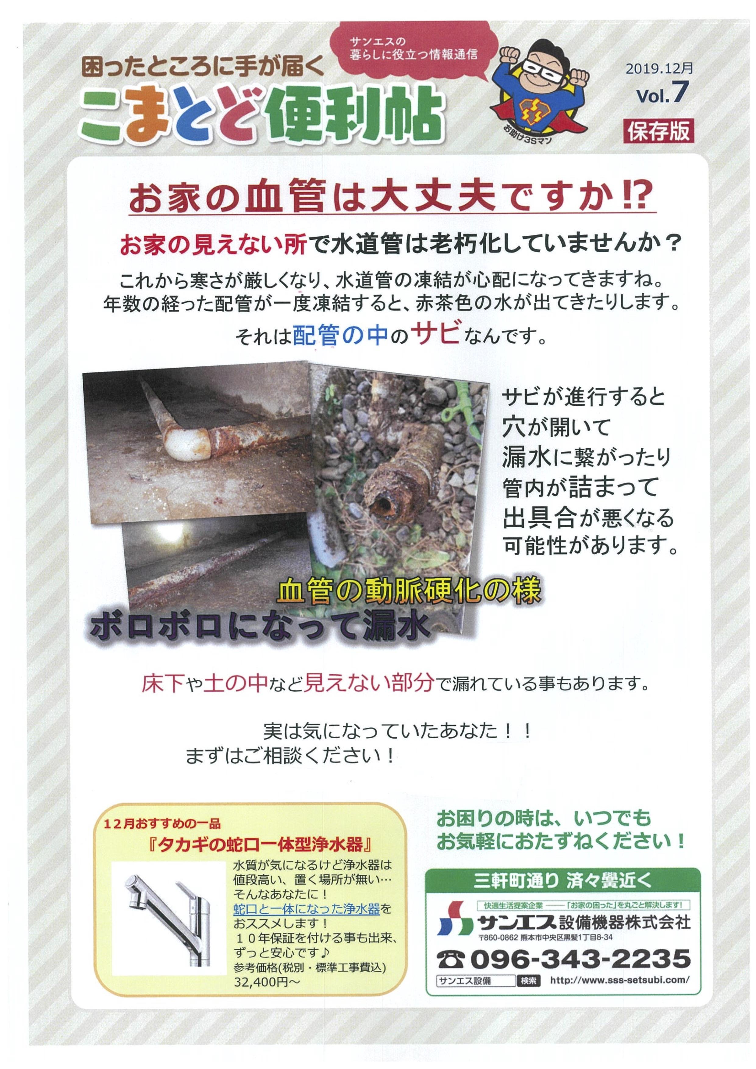 こまとど便利帖201912